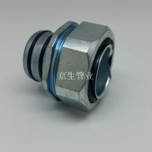 包塑金屬軟管直擰式管接頭